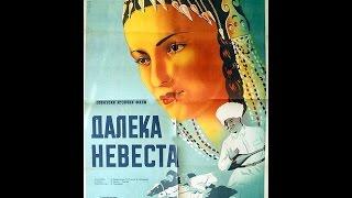 Далёкая невеста 1948 Туркмен-фильм