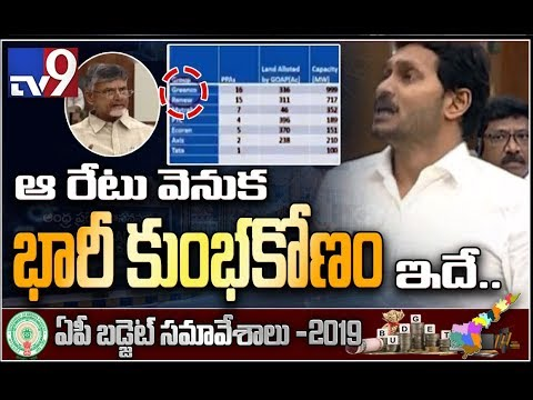 CM Jagan speech on Power Purchase Agreements in Assembly - TV9