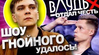 Слава КПСС превратил интервью в версус баттл! Гнойный Оксимирон,теперь-Дудь. Русский РЭП- Антихайп?