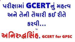 પરીક્ષામાં GCERTનું મહત્વ અને તેની તૈયારી કઈ રીતે કરવી ? by અનિરુદ્ધસિંહ,GCERT for GPSC