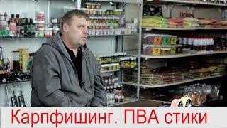 Карпфишинг. Стики. Семинар в Кропивницком 08 04 2017  Часть 3