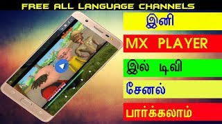 Watch Free Tv Channels in MX Player || All Language Live Channels - TAMIL