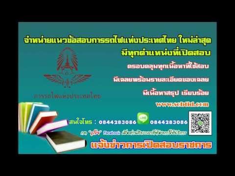 แนวข้อสอบ การรถไฟแห่งประเทศไทย รฟท.