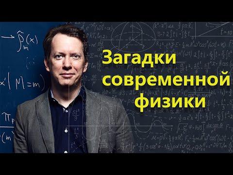ШОН КЭРРОЛЛ   ЗАГАДКИ СОВРЕМЕННОЙ ФИЗИКИ (Ч1)