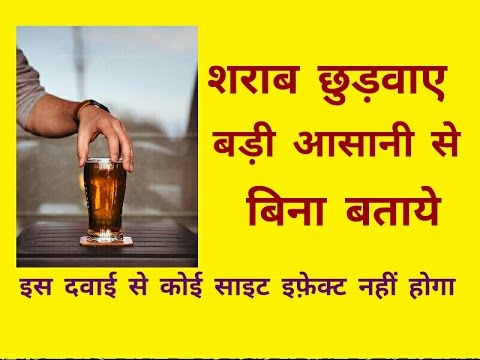 how to leave alcohol addiction in hindi शराब छुड़ाने के उपाय