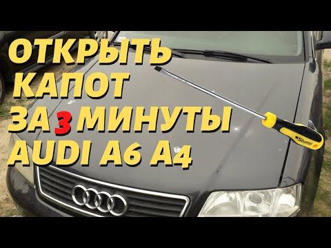 Как открыть капот ауди а6 с5 если порвался тросик видео