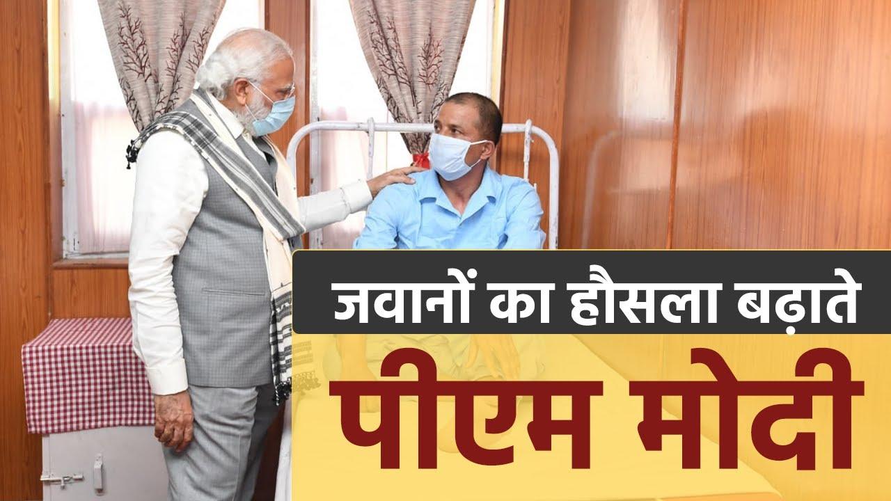 PM Modi Meets Soldiers injured in Galwan Valley | जवानों का हौसला बढ़ाने पहुचे पीएम मोदी