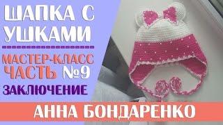Шапочка для девочки с бантом и ушками крючком Част 9 пришиваем подкладку шапочки