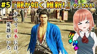#5【龍が如く 維新!:PS4】かつて日本には、英雄がいた。日ノ本真子ちゃんが実況!【日本人も知らない真のニッポン】【女性実況】