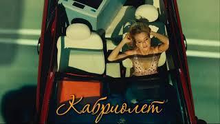 Ленинград — Кабриолет (премьера трека, 2019)