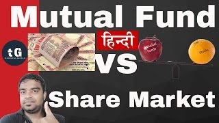 Mutual Funds Vs Share Market Vs Stock Market | Technical Guptaji
