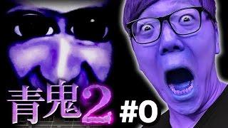 【青鬼2】ヒカキンの青鬼2実況プレイ Part0【ホラーゲーム】 thumbnail