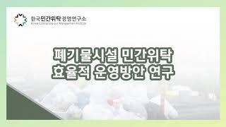 [한국 민간위탁 경영연구소] 폐기물시설 민간위탁 효율적…