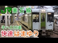 【JR釜石線】快速はまゆり5号 盛岡駅発車 ~釜石行き~
