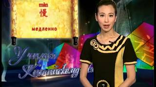У К Я Урок 87 Степь Внутренней Монголии 1 内蒙古草原