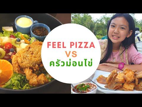 #ครัวม่อนไข่ #FeelPizza ร้านอาหารแนะนำ สวนผึ้ง ราคาหลักร้อย อิ่มอร่อยจนแน่นพุง   Namploy Channel