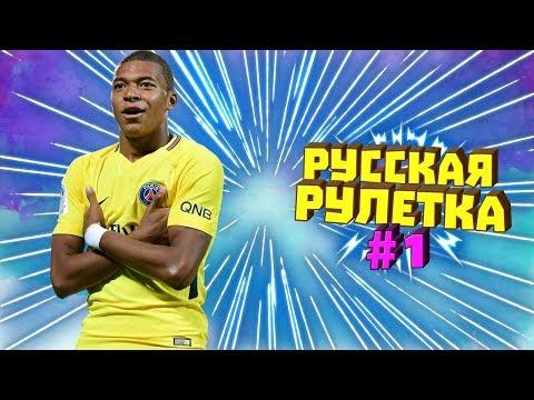 Новая рубрика/Русская рулетка/На выбывание игроков #1
