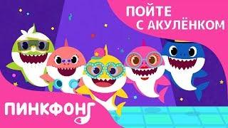 Дискотека Акул | Пойте с Акулёнком | Пинкфонг Песни для Детей