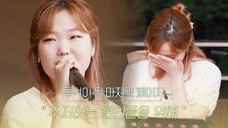 [Full version] Suhyun's version of 'For Lovers Who Hesitate' |😭 The Last Page of Begin Again Korea