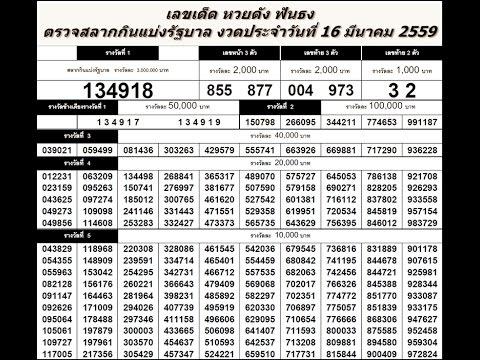 ตรวจหวย 16/3/59 ตรวจสลากกินแบ่งรัฐบาล วันที่ 16 มีนาคม 2559