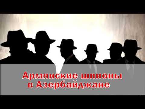 Армянские шпионы в Азербайджане нагаваривают на Армию Азербайджана Азербайджан новости сегодня