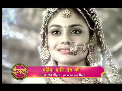 Mahima Shanidev Ki II The Promo II Episode 201 thumbnail