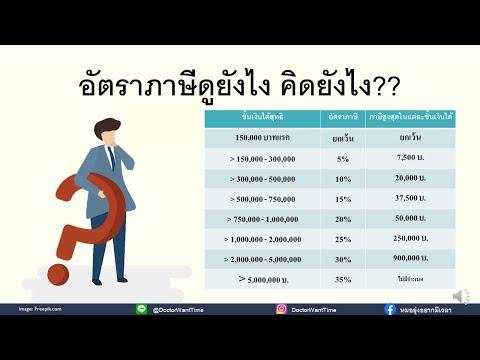 อัตราภาษีดูยังไง คิดยังไง