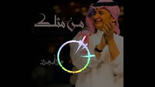Abdul Majeed Abdullah - Mn Methlak 8D🎧عبد المجيد عبدالله منهو مثلك