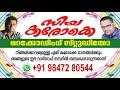 ഈ ഭൂമിയിൽ സ്വർഗം Ee Bhoomiyil Swargam Marthoma Wedding Songs Karaoke