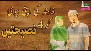 An Important Message For Huzband And Wife Miya Biwi Ke Liye Ek Khas Video |  Pak Madina