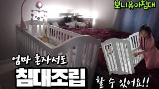 (SUB) 임신 33주차 || 침대 조립하기  || 보…