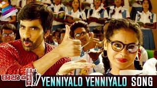 Raja The Great Movie Video Songs | Yenniyalo Yenniyalo Video Song | Ravi Teja | Mehreen Pirzada