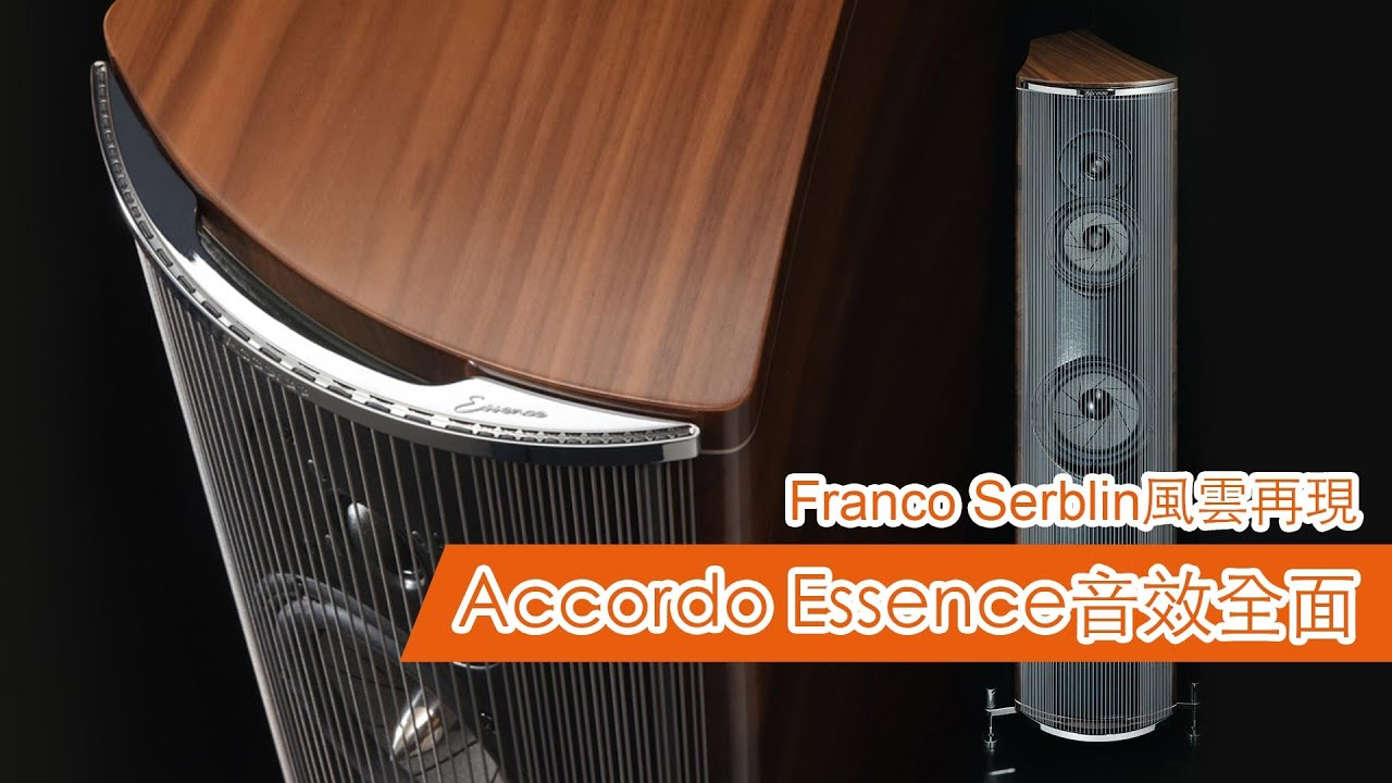 【音響技術】Franco Serblin風雲再現Accordo Essence音效全面|大草、馬田