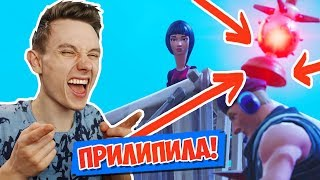 ПРИЛИПАЛА! [Fortnite Battle Royale]