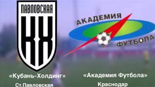 Огляд матчу «Кубань-Холдинг» Павловська 6:1 «АФ» Краснодар