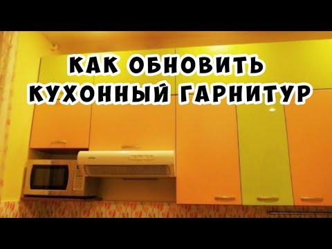 Как обновить кухонный гарнитур - Сталинка смотреть в хорошем качестве