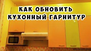 Как обновить кухонный гарнитур - Сталинка(, 2014-03-19T14:16:21.000Z)