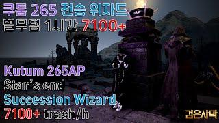 쿠툼 265 별무덤 폐허자리 전승 위자드 상줌 7100+/Kutum265 Succession Wizard stars end Advanced scroll 7100+ trash/h