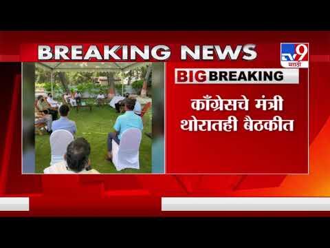 Breaking News | फडणवीसांच्या तक्रारीनंतर आघाडीची बैठक | शरद पवार, अजित पवार सहभागी-TV9