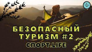 СПОРТ.LIFE: БЕЗОПАСНЫЙ ТУРИЗМ #2