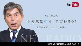 木村政雄のオレに言わせろ!【第44回】2016.08.23