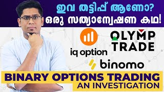 തട്ടിപ്പിൽ വീഴല്ലേ! Exposing Truth Behind IQ Option, Binomo, Olymp Trade - Binary Options Malayalam