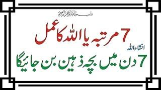 7 martba allah k nam ka amal   7 din mn bucha zaheen ban jay ga   by al haqq islamic tv