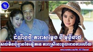 តារាសម្តែង នី មុន្នីនាថ ជ្រើសរើសថ្ងៃការរួចរាល់ហើយ, Khmer Hot News, Mr. SC Channel,
