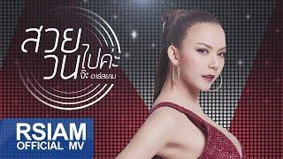 สวยวนไปค่ะ จ๊ะ อาร์ สยาม Jah Rsiam Official MV