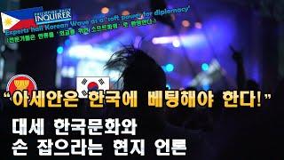 """""""아세안은 한국에 베팅해야 한다!"""" 대세 한국문화와 손 잡으라는 현지 언론"""