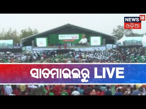 Dhenkanal ଆସିଛନ୍ତି ମୁଖ୍ୟମନ୍ତ୍ରୀ Naveen patnaik,ସାତମାଇଲରୁ LIVE | News18 Odia