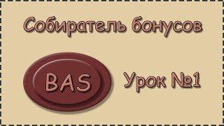 BAS | Урок №1 | Собиратель бонусов | Примеры сайтов