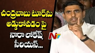 Nara Lokesh Serious On AP Govt Over Chandrababu Vizag Tour Issue