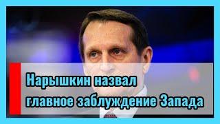 🔴 Нарышкин назвал главное заблуждение Запада